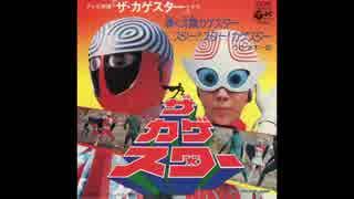 1976年04月05日 特撮 ザ・カゲスター 主題歌 「輝く太陽カゲスター」(水木一郎)