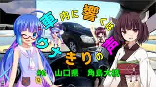 【京町セイカ・ウナきり車載】車内に響く