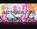 【替え歌】ニコのクズによる伸ばすための歌 (恋の恋による恋のための恋)