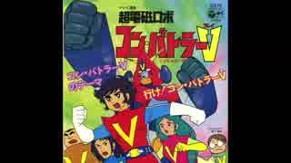 1976年04月17日 TVアニメ 超電磁ロボ コン・バトラーV OP 「コン・バトラーVのテーマ」(水木一郎、ザ・ブレッスン・フォー)