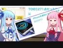 茜ちゃんがヤフーにあった謎の広告に突っ込む動画