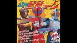 1976年07月06日 特撮 超神ビビューン 主題歌1 「斗え!!超神ビビューン」(ささきいさお、こおろぎ'73)