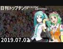 日刊トップテン!VOCALOID&something【日刊ぼかさん2019.07.02】