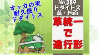 【ポケモンUSM実況】草統一で進行形2nd part8 【ドダイトス編】