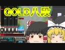 【beatmaniaIIDX】難関!GOLD八段【ゆっくり実況】#9