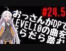 【VOICEROID実況】おっさんがDPでLEVEL10の曲をだらだら踏む【DDR A】#24.5