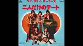 1976年08月29日 洋楽 「二人だけのデート」(ベイ・シティ・ローラーズ)