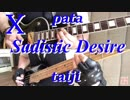 【Sadistic Desire】ギターソロpata taijiパート弾いてみました!【X】【SINGLESver】