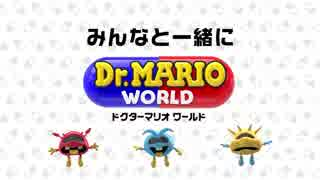任天堂新作「ドクターマリオ ワールド」
