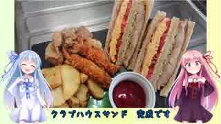 うちの琴葉姉妹は食べ盛り#27 「クラブハウスサンドイッチ」