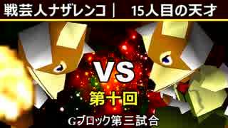 【第十回】64スマブラCPUトナメ実況【Gブロック第三試合】