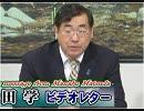 【松田学】日本を蝕む病、国会の堕落と経済の低迷[桜R1/7/2]