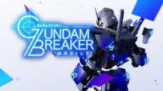 新作 『ガンダムブレイカーモバイル』 第1弾PV(ゲーム紹介)