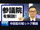 """【知っトク解説】今回は""""参議院 """""""