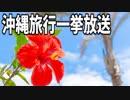 北海道旅行直前!S4UTrip沖縄旅行編一挙放送!part1