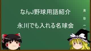 なんJ野球用語紹介 「永川でも入れる名球会」