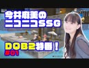 謎の戦士・ふわふわマン(青木瑠璃子さん)がサプライズ出演! 『今井麻美のニコニコSSG』DQB2特番#001