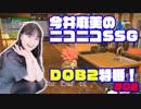 「ミンゴス杯」予選参加者の作品を紹介! 『今井麻美のニコニコSSG』DQB2特番#002