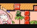 【マリオメーカー2】勝利しないと爆発する妹のためにみんなでバトル #3【マリオ3スキン】