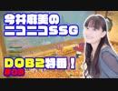 ついに優勝者が決定! ふわふわマン(青木瑠璃子さん)も大活躍! 『今井麻美のニコニコSSG』DQB2特番#003