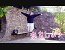 【ゆめ☆】恋をしよう を踊ってみた