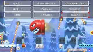 【実況】戦場と化した箱庭ゲー マリオメーカー2でたわむれる Part3