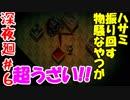 【訛りすぎゲーム実況】深夜廻 part.06【グリオとかつき】
