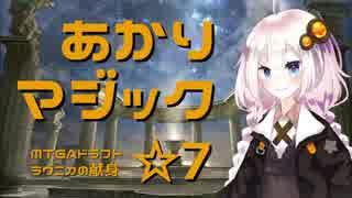 【MTG】あかりマジック☆7「MTGAドラフト ラヴニカの献身」
