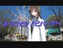 ようこそシノビパークへ Part3【シノビガミ】