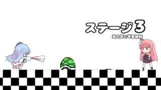 【マリオ3】葵「ライクライクってえっちだよね!」ワールド3【VOICEROID実況】