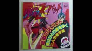 1977年02月02日 特撮 快傑ズバット 主題歌 「地獄のズバット」(水木一郎)