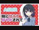 【添い寝】妹に甘えてあまやかされて【ASMR】CV月花うさぎ