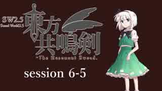 【卓遊戯】 東方共鳴剣 セッション6-5
