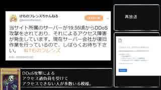 【けもフレ】2019年7月2日。ふたば☆ちゃんねる・5ちゃんねるなどのサイトにサイバー攻撃が行われている?