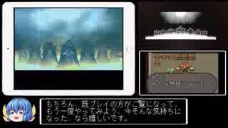 【ゆっくり実況】ロマンシング・サガ2 リマスター(ios版)追加要素コンプリートプレイ Part1