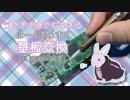 【結月ゆかり解説】うさぎさんでもできるHDD基板交換【自己責...