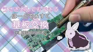 【結月ゆかり解説】うさぎさんでもできるHDD基板交換【自己責任】