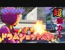 【フォートナイト】超強力!ドラムショットガン