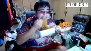 【よっさん】激辛ぺヤング超超超盛GIGAMAX【11分33秒】
