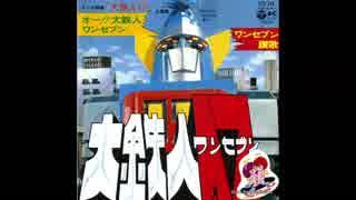 1977年03月18日 特撮 大鉄人17 主題歌 「オー!!_大鉄人ワンセブン」(水木一郎、こおろぎ'73、ザ・チャープス)