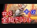 全知ドラフト#3+α