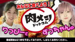 りっぴーとずっちゃんのみんなで食べよう!肉メシドットコム!! #2 (2019.6/24放送)