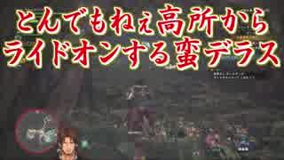 【MHW】とんでもねぇ高所からライドオンする蛮デラス【にじさんじ】