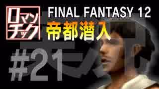 FF12をロマンチック実況プレイ 21