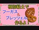 【週刊粘土】パン屋さんを作ろう!☆パート16