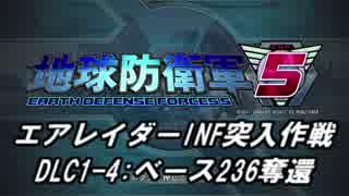 【地球防衛軍5】エアレイダーINF突入作戦 Part112【字幕】