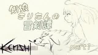 【Kenshi】剣娘きりたんの冒剣譚 part1【ゆっくり&VOICEROID実況】