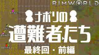 【実況】ナポリの遭難者たち 最終回・前編【RimWorld】