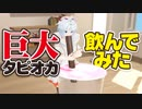 タピオカ100リットル飲んでみた【完食】