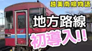 【迷列車】ローカル線初!ワンマン列車でPayPay決済!長良川鉄道で導入【長良川鉄道越美南線物語05】